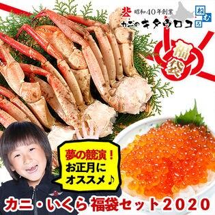 カニ&いくら 福袋セット2020
