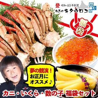 カニ&いくら&数の子 福袋セット2020