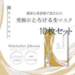 メルティーヒアロジェリーマスク 美ascentマスク 10枚セット