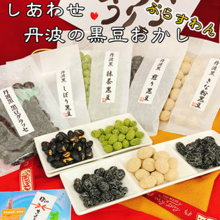 【黒豆菓子×5種】しあわせ丹波の黒豆おかし ぷらすわん