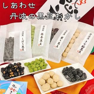 【黒豆菓子×4種】しあわせ丹波の黒豆おかし