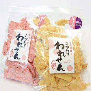 【煎餅 2袋 セット】 白えび(1袋) 桜えび(1袋)  こだわり 割れせんべい