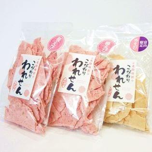 【煎餅 3袋 セット】 白えび(1袋) 桜えび(2袋)こだわり 割れせんべい