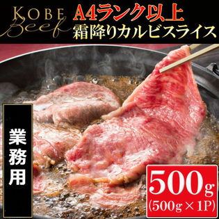 【500g】A4ランク以上 霜降り神戸牛カルビスライス