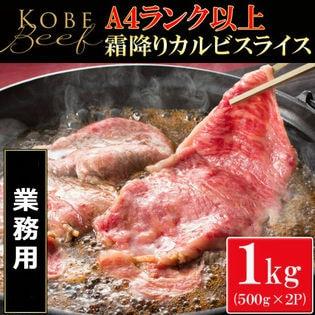 【1kg(500g×2)】A4ランク以上 霜降り神戸牛カルビスライス