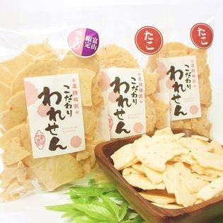 【煎餅 3袋 セット】 白えび(1袋) たこせんべい(2袋)  こだわり 割れせんべい