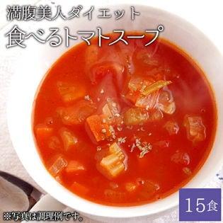 ぷるるん姫大豆のお肉&90種酵素の「食べるトマトスープ」15食