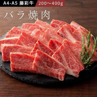 【200g】九州産黒毛和牛「藤彩牛」カルビ 焼肉用(A5-A4)1~2人前