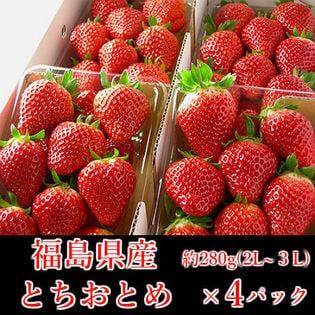 【約1120g(約280g×4パック)】福島県産とちおとめ(いちご)
