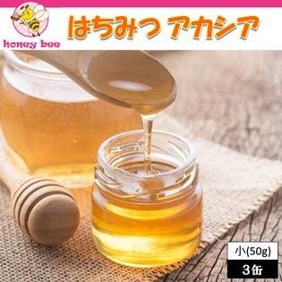 【50g × 3個】 honey bee はちみつ アカシア 小