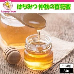 【50g × 3個】 honey bee はちみつ 仲秋の百花蜜 小