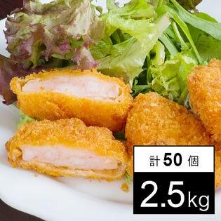 <2.5kg(50個)>プリプリ食感!国産海老の「エビカツ」大容量(5袋ずつ小分け)