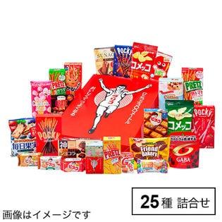 【予約受付】1/30~順次出荷【25点セット】セレクション・ザ・グリコ