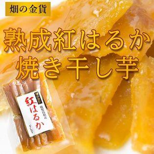 【計480g(160g×5袋)】鹿児島県産 熟成紅はるか 焼き干し芋