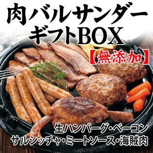 【合計約1.2kg】肉バルサンダー(ハンバーグ・ベーコン・海賊肉・ミートソース) ギフトBOX
