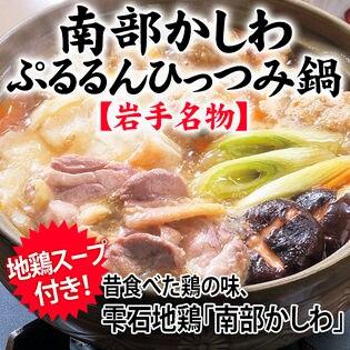 【3・4人前】岩手名物 南部かしわぷるるんひっつみ鍋セット!