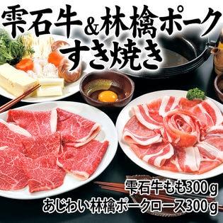 【計600g(各300g)】雫石牛&あじわい林檎ポークすき焼きセット