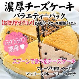 【計6個】チーズケーキ専門店「チロル」の濃厚チーズケーキバラエティ-パック
