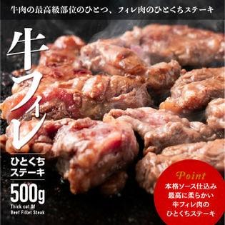 【500g】牛フィレ ひとくちステーキ