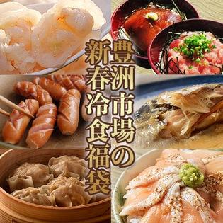 【1.7kg/7品】2020年豊洲市場「新春お惣菜福袋」海老餃子・サーモン・焼売・サバの味噌煮など