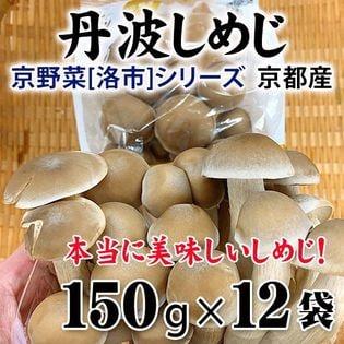 【150g×12袋】京都産 丹波しめじ 京野菜「洛市」シリーズ