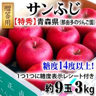 【3kg(約9玉)】青森県産 サンふじ(りんご) 特秀品・糖度表示付き糖度14度以上