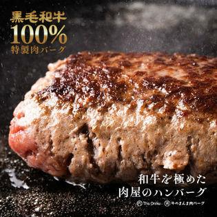 【計540g(180g×3個)】黒毛和牛100% 特製肉バーグ