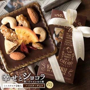 【予約受付】3/5~順次出荷【2個入】幸せとショコラ (中) スクエア型