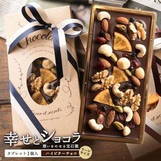 【予約受付】3/5~順次出荷【1個入】幸せとショコラ タブレット型 (大) バレンタイン