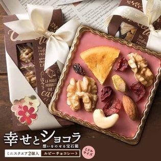 【予約受付】3/5~順次出荷【2個入】幸せとショコラ ルビー (中)