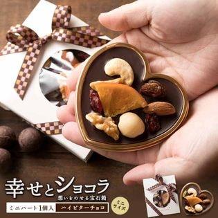 【予約受付】3/5~順次出荷【1個入】想いをのせる宝石箱 幸せとショコラ ミニハート型