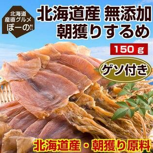【150g(目安5~8枚入り)】北海道産 完全無添加朝獲りするめ(ゲソ付き)【A】