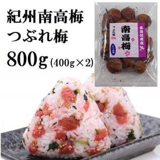 800g!【400g×2袋】紀州南高梅つぶれ「かつお梅」ご家庭用