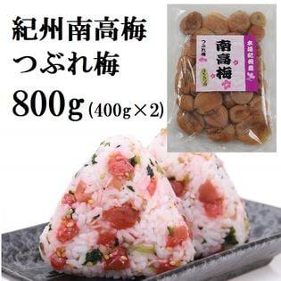 800g!【400g×2袋】紀州南高梅つぶれ「味梅(はちみつ)」ご家庭用