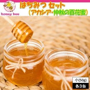 【6個(2種×3個)】 honey bee はちみつ 小 セット アカシア&仲秋の百花蜜