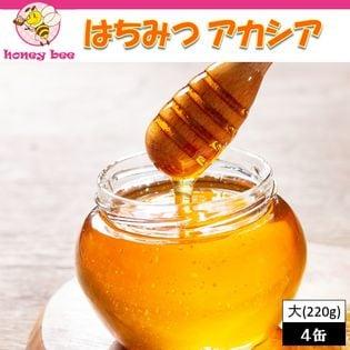 【220g × 4個】 honey bee はちみつ アカシア 大 220g