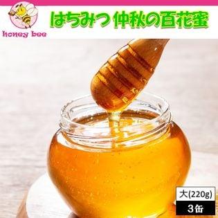 【220g × 3個】 honey bee はちみつ 仲秋の百花蜜 大