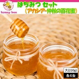 【8個(2種×4個)】 honey bee はちみつ 大 セット アカシア&仲秋の百花蜜