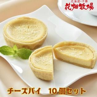 【10個セット】花畑牧場チーズパイ