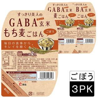 【150g×3袋】すっきり美人のGABA玄米もち麦ごはん<電子レンジで約2分>