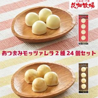 【2種24個セット】花畑牧場おつまみモッツァレラ(プレーン×12個、スモーク×12個)