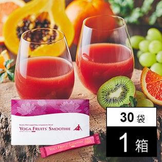 ( 1箱30袋入り)×1箱   ヨガフルーツ®スムージー【賞味期限2月末まで】