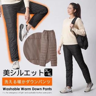 【3L- 4L/ライトブラウン】洗える暖かダウンパンツ
