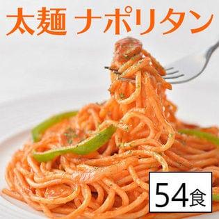 【計54食(1食200g)】1食あたり111円!! 調理簡単♪ 具入り太麺ナポリタン