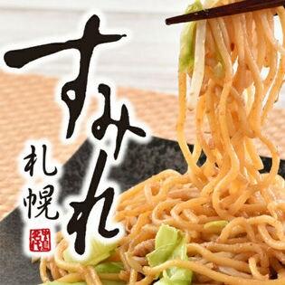 【10食計1.8kg(180g×2食×5袋)】札幌すみれ監修 焼きラーメン(味噌)