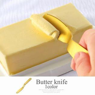じわっととろける バターナイフ
