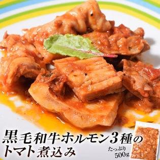 【500g】黒毛和牛ホルモン3種のトマト煮込み!柔らかくクセのない黒毛和牛使用
