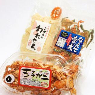 なんて骨太(40gx1)玉子カニ(50gx1) のどぐろせんべい(85gx1)煎餅  酒の肴