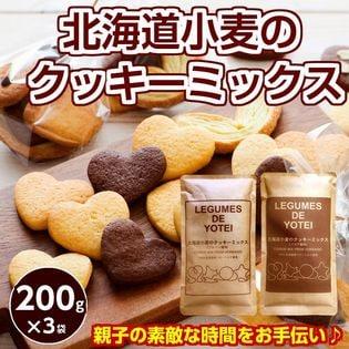 【200g×3袋】北海道小麦のクッキーミックス(プレーン3袋)【C1】