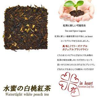 【ティーバッグ5個入】水蜜の白桃紅茶 便利なジップ付き袋入り